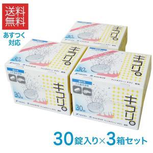ニッシン フィジオクリーン キラリ錠剤 30錠入×3箱  義歯洗浄剤 物流センターから 宅配便発送|karayasa