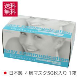 サージカルマスク スペースオンマスク Mブルー 50枚入  医療用マスクで感染対策 不織布マスク 使い捨て 日本製 送料無料|karayasa