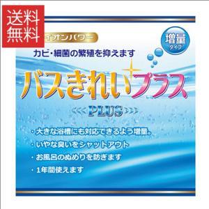 あすつく対応 銀イオンパワー バスきれいプラス お風呂に入れるだけでカビ・細菌の繁殖を抑えます  Ag+ 送料無料|karayasa