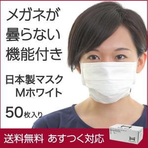 マスク 日本製 サージカルマスク ブリッジ メディカルマスク Mホワイト 50枚入 メガネが曇らない花粉対策 使い捨て 医療用 立体 あすつく|karayasa