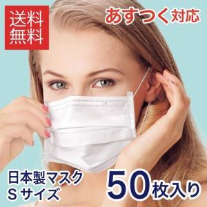マスク 日本製 サージカルマスク ブリッジ メディカルマスク Sホワイト 50枚入 花粉対策 風邪 不織布 小さめ 子供 女性 向け 使い捨て 立体 あすつく 送料無料|karayasa