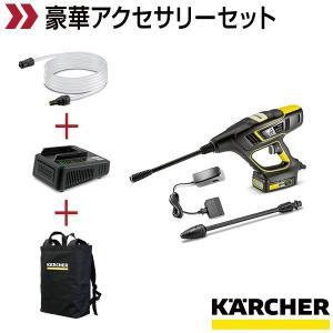 【オリジナル収納バッグセット】モバイル高圧洗浄機《ハンドヘルドクリーナー》KHB 5 バッテリーセット|ケルヒャー公式 PayPayモール店