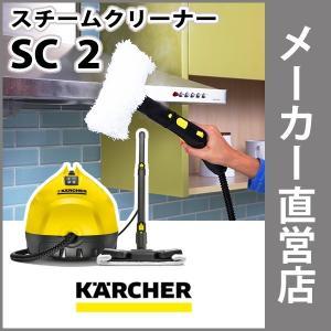 ケルヒャー KARCHER スチームクリーナー SC 2...
