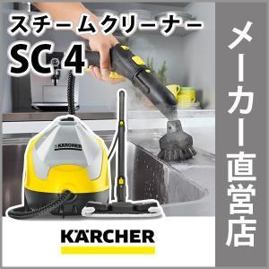 ケルヒャー KARCHER スチームクリーナー SC 4...