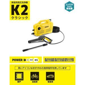ケルヒャー KARCHER 高圧洗浄機K 2 クラシック|karcher|02