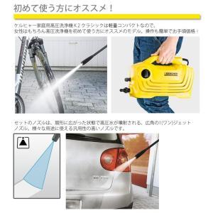 ケルヒャー KARCHER 高圧洗浄機K 2 クラシック|karcher|04