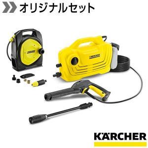 高圧洗浄機 K2 クラシック プラス+コンパクトホースリール 万能口金(大)セット|ケルヒャー公式 PayPayモール店