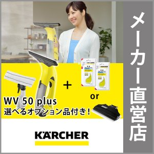 窓用バキュームクリーナーWV 50 plus 選べるオプション付きセット|karcher