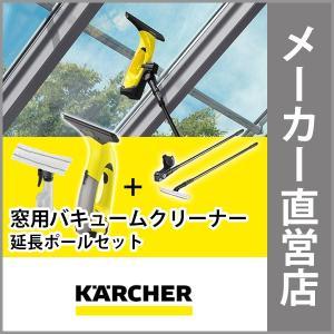 【期間限定】窓用バキュームクリーナー WV 50 plus&延長ポールセット|karcher