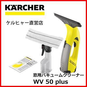【送料無料】 窓用バキュームクリーナーWV 50 plus|karcher