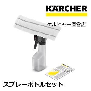 スプレーボトルセット|karcher