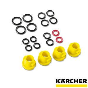 Oリングセット|karcher
