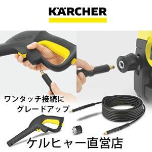 ケルヒャー 高圧洗浄機用クイックコネクトキット 12m高圧ホース、トリガーガン(クイックタイプ)、クイックカップリング 品番:2.642-953.0|karcher