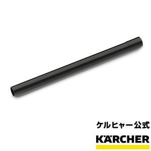 ケルヒャー KARCHER バキューム クリーナー用 パイプ|karcher