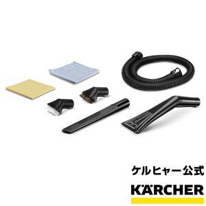 ケルヒャー KARCHER 乾湿両用バキュームクリーナー カーインテリアクリーニングキット|karcher