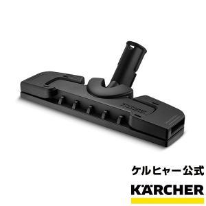 【新製品】ケルヒャー KARCHER スチームクリーナー用フ...