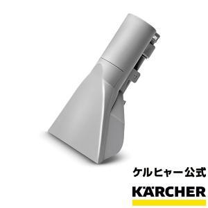 ケルヒャー 【KARCHER】 ハンドノズル(K3001・SE3001用)(家庭用 バキューム クリーナー 掃除機 そうじ機 オプション パーツ)|karcher