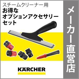 ケルヒャー KARCHER スチームクリーナー用お得なオプシ...