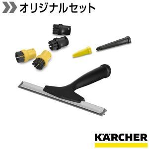 ケルヒャー KARCHER スチームクリーナー用お得なオプションアクセサリーセット(窓用スクイジー+...