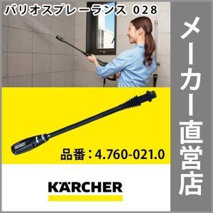 ケルヒャー KARCHER 高圧洗浄機用バリオスプレーランス 028品番:4.760-021.0|karcher