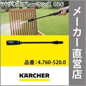 ケルヒャー 家庭用 高圧洗浄機用 バリオスプレーランス026品番:4.760-520.0|karcher