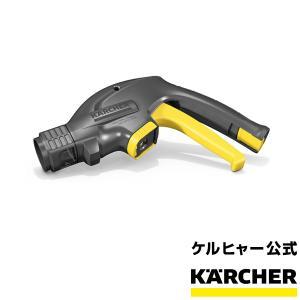 ケルヒャー KARCHER 高圧洗浄機 K MINI用 トリガーガン 品番:4.775-260.3|ケルヒャー公式 PayPayモール店