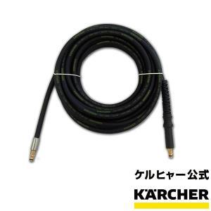 ケルヒャー KARCHER 高圧洗浄機 交換用高圧ホース 12m(クイックタイプ) 品番:6.391-795.0|karcher