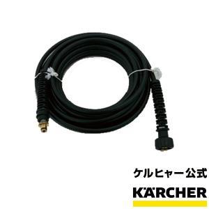 ケルヒャー KARCHER 高圧洗浄機 交換用 高圧ホース 8m (フックタイプ) 品番:6.392-219.0|karcher