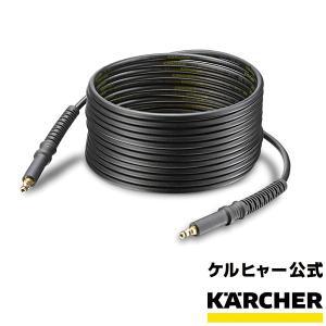 ケルヒャー KARCHER 高圧洗浄機 交換用高圧ホース 10m(クイックタイプ) 品番:6.392-966.0|karcher