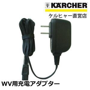 充電アダプター 品番 6.654-260.0の後継品|karcher