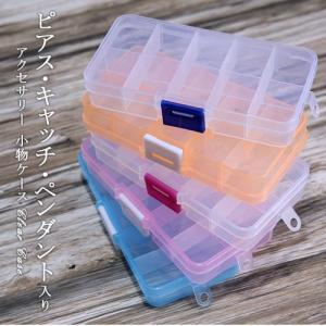 セール クリアケース 収納ボックス 収納ケース 格納 収納力 小物入れ 送料無料|karei-fuku