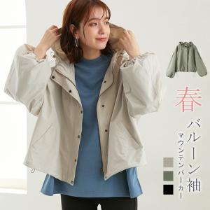 マウンテンパーカー ボリューム袖 ジャケット アウター パーカー風 フード付 羽織 ライトアウター ゆったり 光沢 高密度 バルーン袖 一部即納|karei-fuku