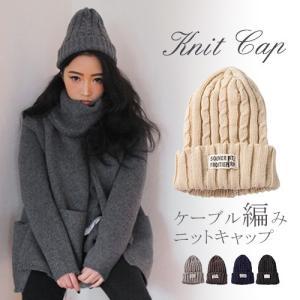 セール 新作 ニット帽 冬小物 ニット素材 ケーブル編み 温かい 英字タグ 伸縮性  送料無料 karei-fuku
