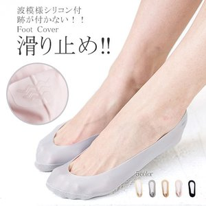 セール フットカバー ソックス 靴下 脱げない すべり止め付き インソックス 浅口 伸縮性 無地 送料無料|karei-fuku