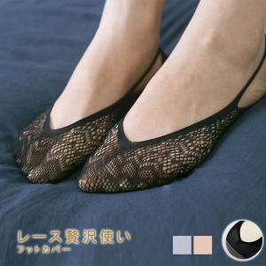 セール 浅履き レース ソックス パンプス靴下 スニーカー靴下 靴 アクセサリー ストレッチ 送料無料|karei-fuku