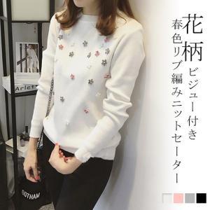 セール ニット トップス 花 パール付 セーター 袖口・裾リブ編 春新作 送料無料|karei-fuku