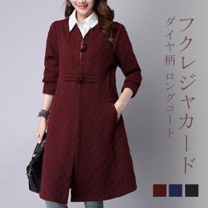 レディースアウター ロング コート  ジャケットチャイナボタン フクレジャカード ダイヤ柄 長袖 送料無料|karei-fuku