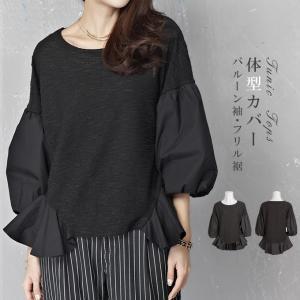 セール シャツ ブラウス 切替 ブラウス ゆったり バルーン袖 トップス 無地 フレア  新作 送料無料|karei-fuku