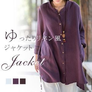 レディースアウター オーバーサイズ  ゆったり リネン風ジャケット  ノンカラー リラックス カジュアル 柔らか素材 送料無料|karei-fuku
