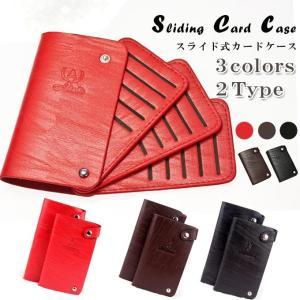 セール スライド式カードケース カード カラー ホワイトデー 5枚ずつ入れ 大容量 合成革|karei-fuku