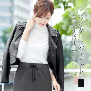 レディースアウター ライダースジャケット レザー 新作  ジャケット フェイクレザー アウター シンプル 2色|karei-fuku