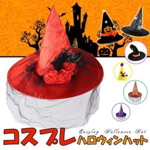 セール コスプレ ハロウィンハット ハロウィン パーティー 仮装 帽子 魔女 アクセサリー|karei-fuku