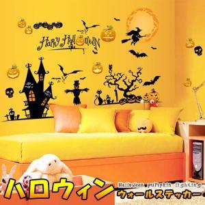 セール ハロウィン ウォールステッカー シール 仮装パーティ 仮装衣装 ハロウィン パーティ|karei-fuku