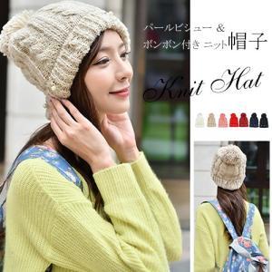 セール 新作 ニット帽  帽子 裏起毛 パール付き 冬小物 ポンポン ニット素材 あったかい karei-fuku