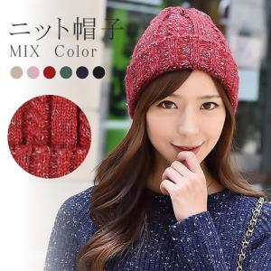 セール 新作 ニット帽 MIX編み帽子 冬小物 ニット素材 あったかい トレンド アイテム 送料無料 karei-fuku