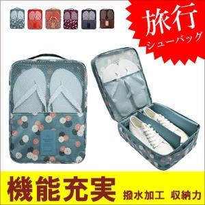 セール シューズケース シューズポーチ ポケットポーチ 靴入れ トラベル 旅行用 ポーチ 収納力 小物入れ バンドル付|karei-fuku