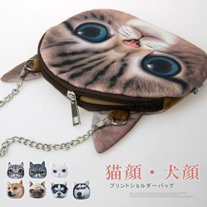 30代コーデ セール 猫顔・犬顔 ショルダーバッグ チャック式 バッグ  取り外せるチェーン 内ポケット karei-fuku