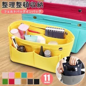 バッグインバッグ 大容量 整理整頓 収納 物入れ フェルト ハンドバッグ レディース 小物 カバン 鞄|karei-fuku