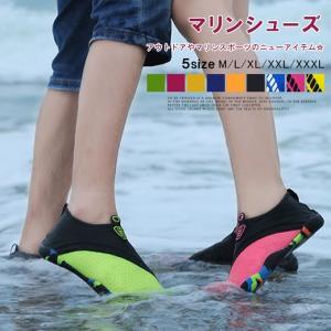 靴 アクアシューズ マリンシューズ ビーチシューズ メンズ 軽量 レジャー 通気性 男女兼用 レディース スポーツ karei-fuku