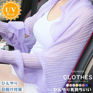 UVカットカーディガン レディース ストール プリーツ カーデ プリーツ 羽織 紫外線対策 ショール 冷房対策 2WAY 一部即納|karei-fuku